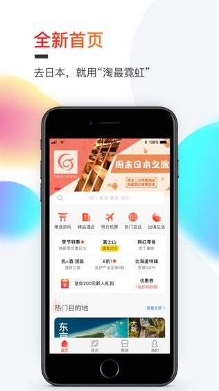 淘最霓虹-东京印象节目官方app软件截图0