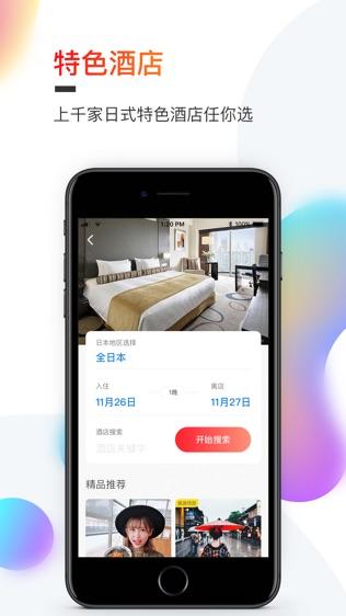 淘最霓虹-东京印象节目官方app软件截图2