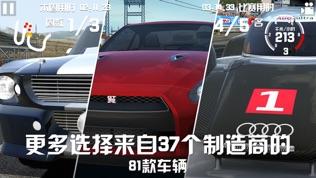 GT Racing 2软件截图1