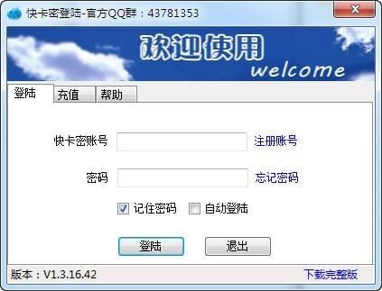 快卡密自动发货软件下载