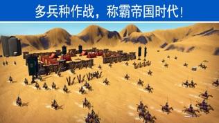 皇室帝国战争文明:剑与家园软件截图1