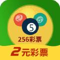 256彩票app