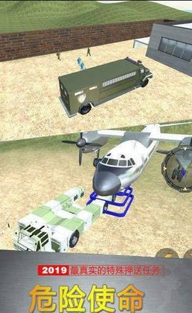 反恐突击队模拟武装运输游戏软件截图0