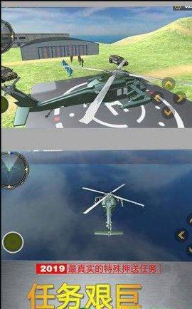 反恐突击队模拟武装运输游戏软件截图3