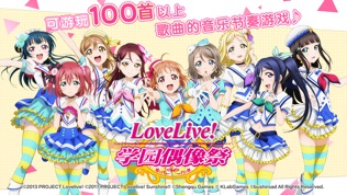 Love Live!软件截图0