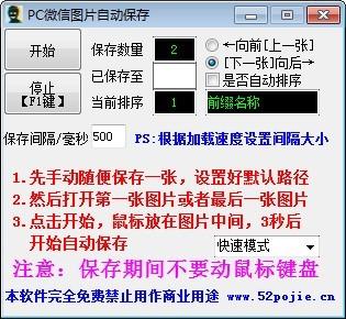 PC微信图片自动保存软件下载
