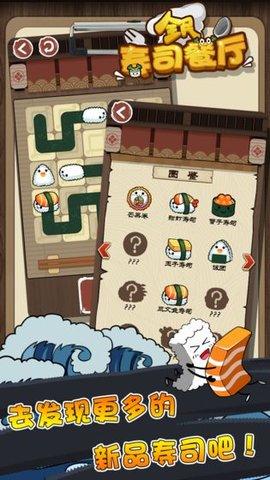全民寿司餐厅游戏软件截图1