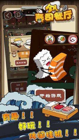 全民寿司餐厅游戏软件截图2
