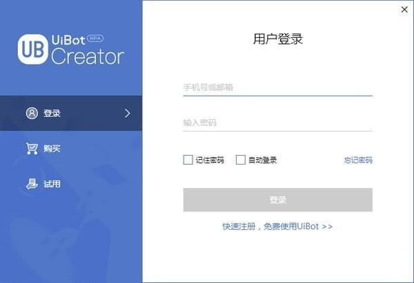 UiBot(流程自动化专家)下载