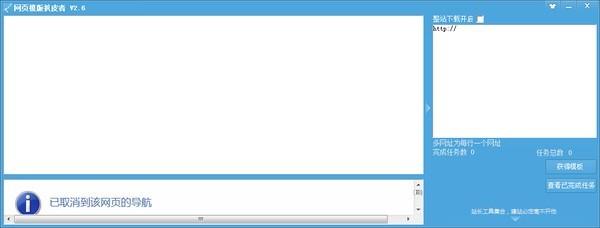 网站模板扒皮者(网站模板下载器)下载