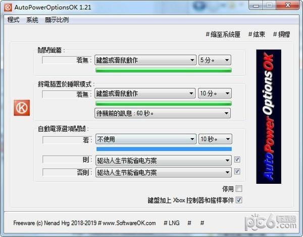 AutoPowerOptionsOK(电脑省电软件)下载