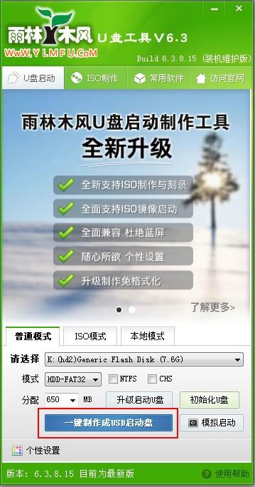 雨林木风U盘PE装系统工具下载