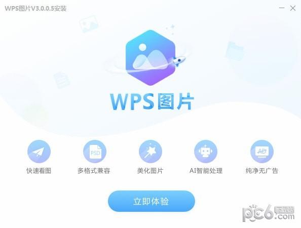 WPS图片下载