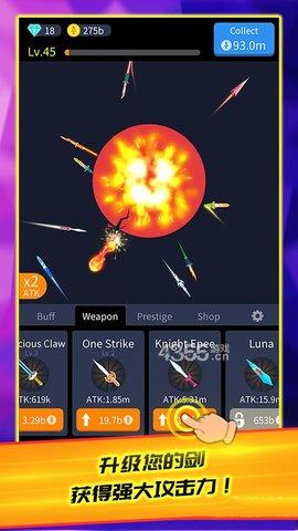 放置利刃游戏软件截图0