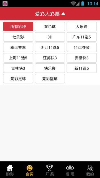 爱彩通手机版软件截图1