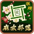 麻友部落app