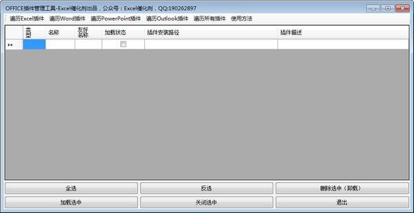 OFFICE插件管理工具下载