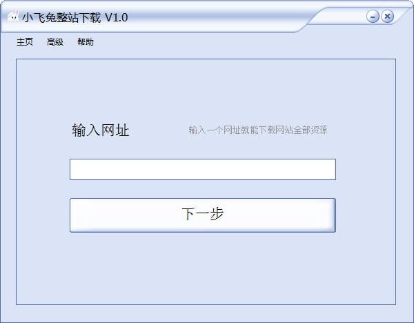 小飞兔整站下载软件下载