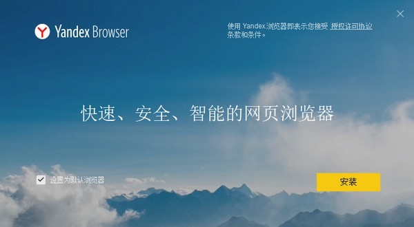 Yandex浏览器下载