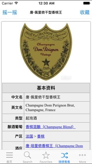 葡萄酒百科软件截图0