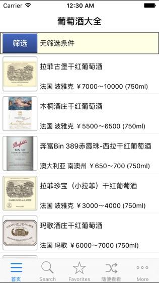 葡萄酒百科软件截图1