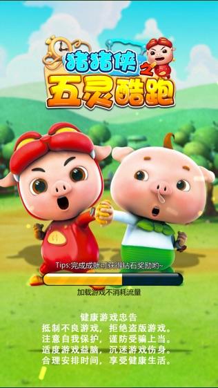 猪猪侠之五灵酷跑软件截图0