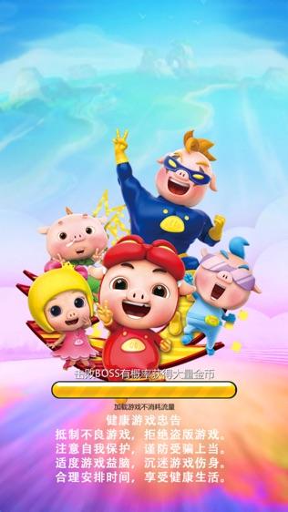 猪猪侠之五灵酷跑软件截图1