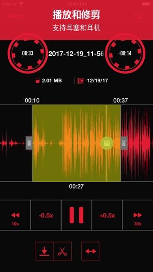Recorder App Lite软件截图1