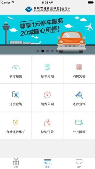 深圳农村商业银行信用卡软件截图1