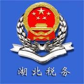 湖北省税务局(网上税�