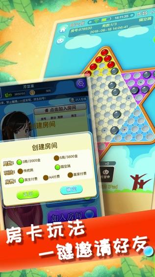 中国跳棋软件截图2