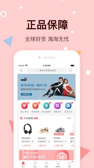 海淘代购-海外购正品必备海淘app软件截图0