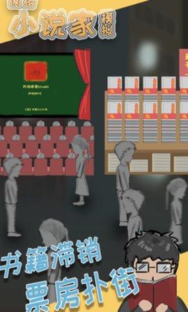 网络小说家模拟破解版软件截图1
