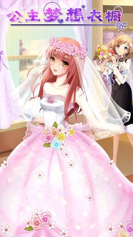 公主梦想衣橱游戏软件截图0
