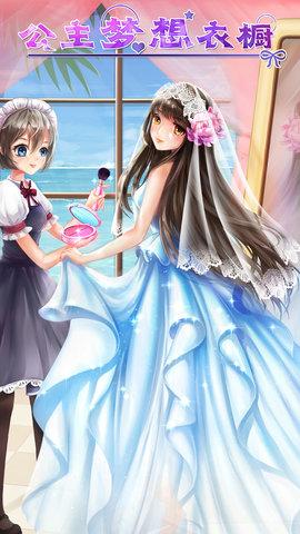 公主梦想衣橱游戏软件截图2