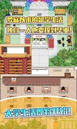 五魁首我的留学生活中文版
