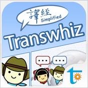 译经 Transwhiz