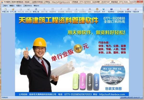 天师建筑资料管理软件下载