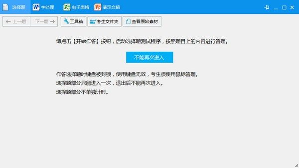 零壹快学计算机等考模拟系统下载