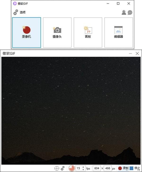 傲软GIF录制软件下载