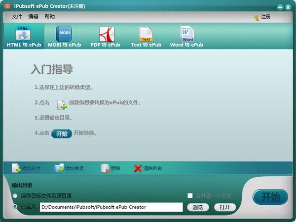 iPubsoft ePub Creator(epub制作工具)下载