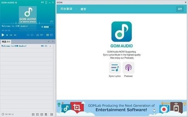 GOM Audio Player下载