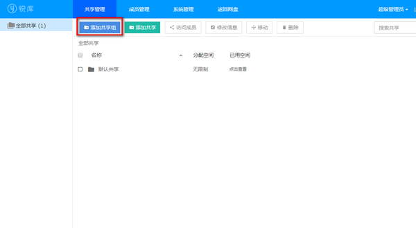 悦库网盘服务端下载