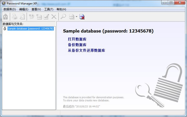 Password Manager XP Pro下载