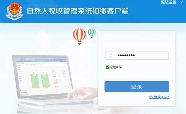 河南省自然人税收管理系统扣缴客户端下载
