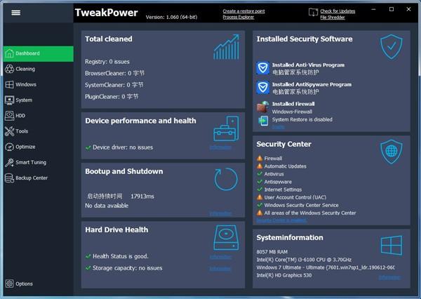 TweakPower(系统优化软件)下载