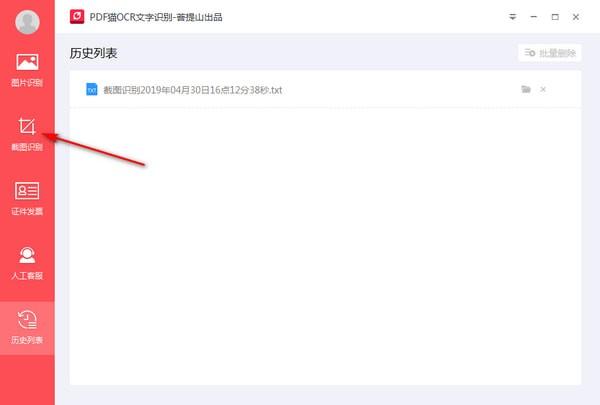PDF猫OCR文字识别下载