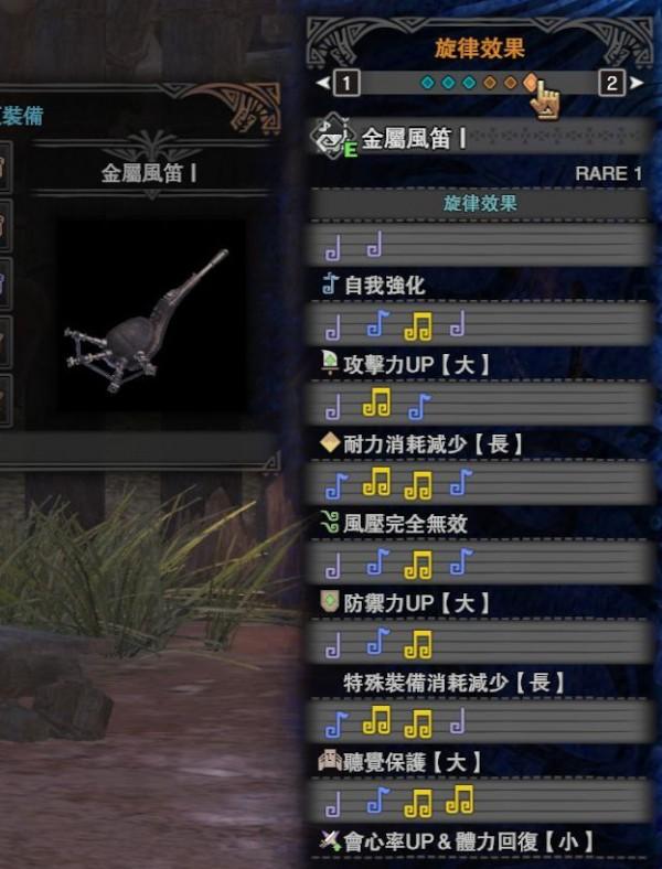 怪物猎人世界狩猎笛史诗级加强MOD下载