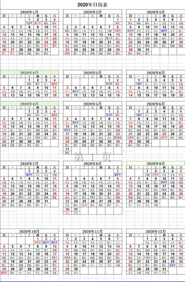 2021最新年日历全年表Excel下载