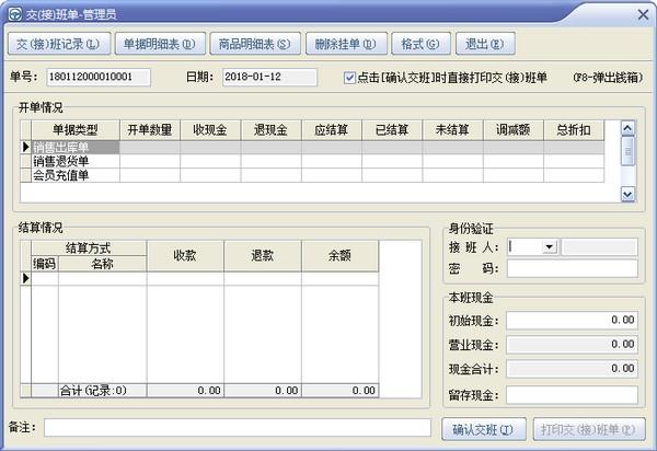 速拓农资管理系统下载